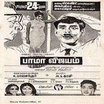 Bama Vijayam
