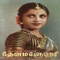 Deva Manohari