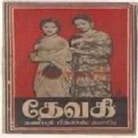 En Kaathali