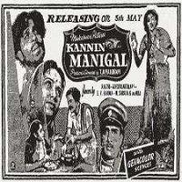 Kannin Manigal