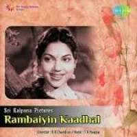 Rambaiyin Kaadhal