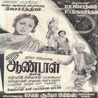 Sri Aandal