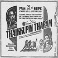 Thaikkupin Tharam
