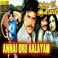 Annai Oru Aalayam