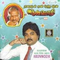Arunmozhi Hits