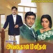 Avanthan Manithan
