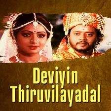 Deviyin Thiruvilaiyadal