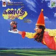 Ganapathi Vanthachu