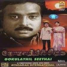 Andhi Mantharai.mp3 Download Sung by Suresh Peters, Anuradha Sriram