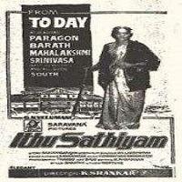 Idhu Sathiyam