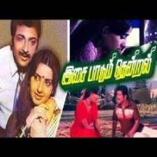 Isai Paadum Thendral