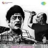 Kaithi Kannayiram