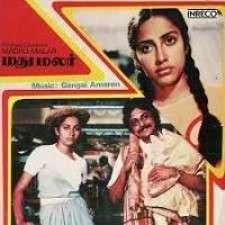 Madhu Malar