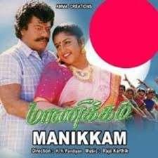 Manickam