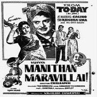 Manithan Maravillai