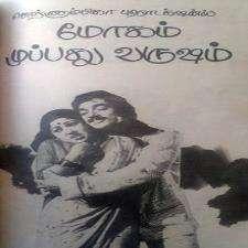 Mogam Muppathu Varusham