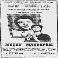 Muthu Mandapam