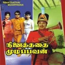 Ninaithathai Mudippavan
