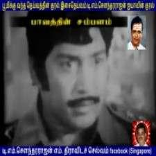Paavathin Sambalam