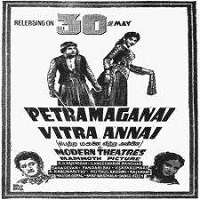 Petra Maganai Vitra Annai