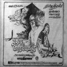 Puthiya Vaarpugal