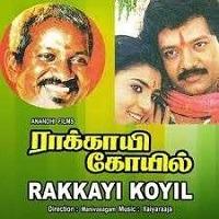 Rakkayi Koyil