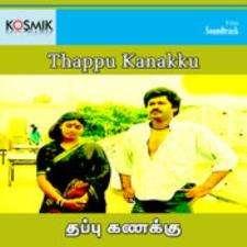Thappu Kanakku