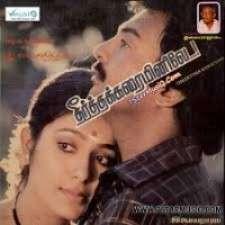 Theertha Karaiyinile
