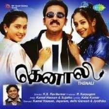 Thenali