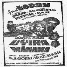 Uyira Maanama