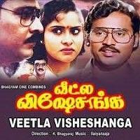 Veetla Visheshanga